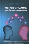 Метапрограммы для бизнес-практиков. Современные инструменты понимания людей и влияния на них
