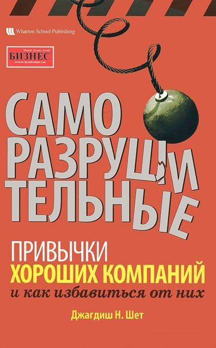"""Купить книгу """"Саморазрушительные привычки хороших компаний и как избавиться от них"""""""