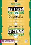 """Обложка книги """"Диагностика сбалансированной системы показателей"""""""