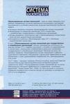 """Купить книгу """"Сбалансированная система показателей для государственных и неприбыльных организаций"""""""