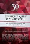 """Обложка книги """"50 великих книг о мудрости, или полезные знания для тех, кто экономит время"""""""