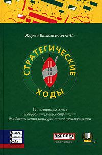 """Купить книгу """"Стратегические ходы"""""""