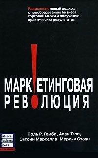 """Купить книгу """"Маркетинговая революция"""""""