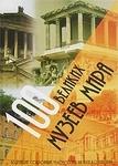 100 великих музеев мира. Величайшие сокровища человечества на пяти континентах