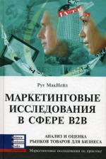 """Купить книгу """"Маркетинговые исследования в сфере B2B"""""""
