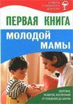 Первая книга молодой мамы. Здоровье, развитие, воспитание от рождения до школы