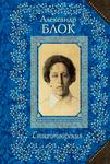 """Обложка книги """"Стихотворения. Александр Блок"""""""