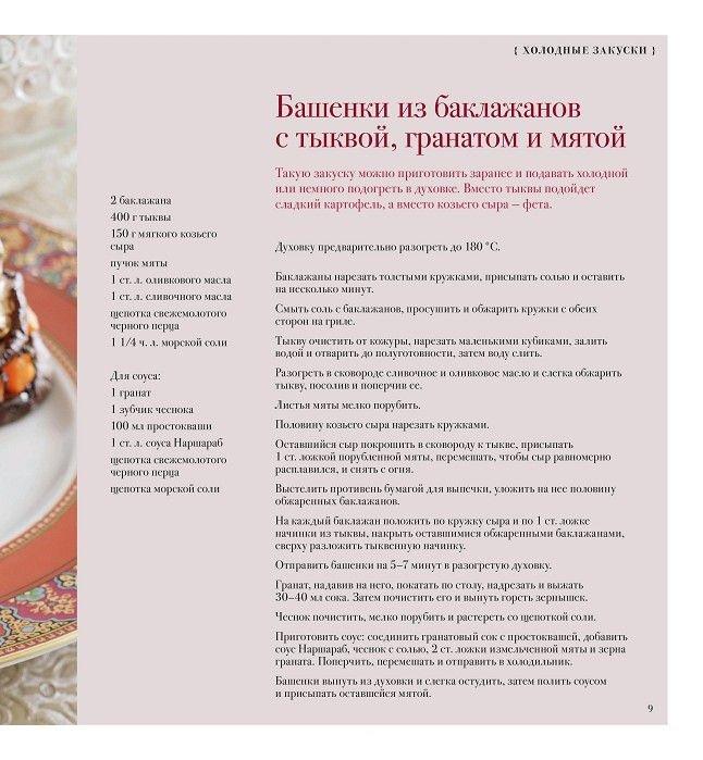 """Купить книгу """"Праздничные рецепты"""""""
