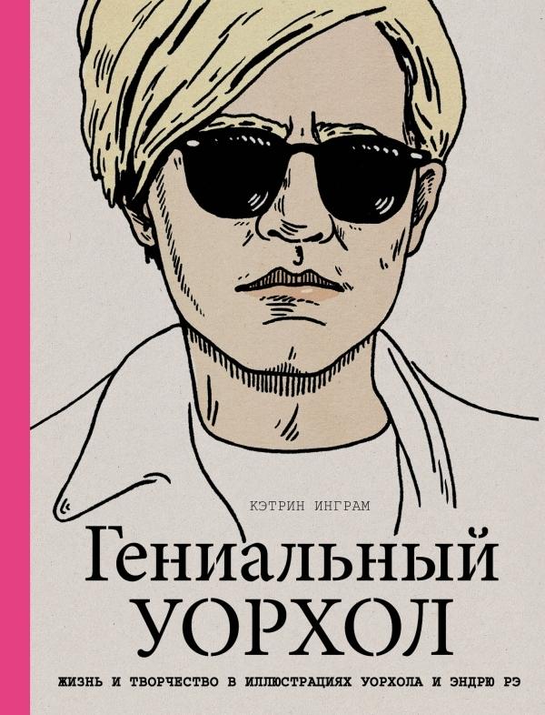 """Купить книгу """"Гениальный Уорхол"""""""