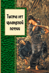 Земля друидов, снов и струн: 1000 лет ирландской поэзии