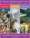 Сет из 3-х календариков-закладок с афоризмами. Пейзаж в мировом искусстве. Ренессанс. Романтизм. Символизм