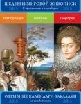 Сет из 3-х календариков-закладок с афоризмами. Шедевры мировой живописи. Натюрморт. Пейзаж. Портрет