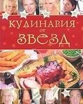 """Фото книги """"Кулинария от звезд"""""""