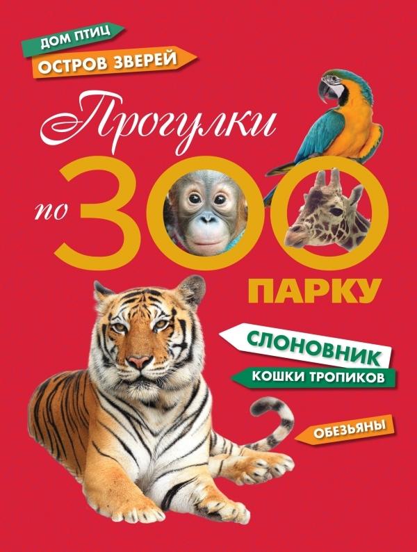 """Купить книгу """"Прогулки по зоопарку"""""""