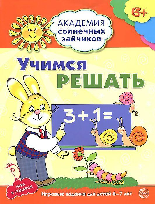 """Купить книгу """"Учимся решать. Развивающие задания и игра для детей 6-7 лет"""""""