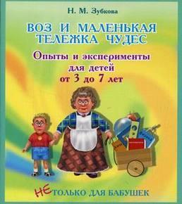 https://www.booklya.ua/content/upload/product/94k/94804/290x290/207847/voz-i-malenkaya-telezhka-chudes-opyty-i-eksperimenty-dlya-detey-ot-3-do-7-let.jpg
