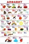 Русский алфавит. Учебный плакат