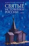 Святые источники России
