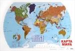 Карта мира. Учебный плакат