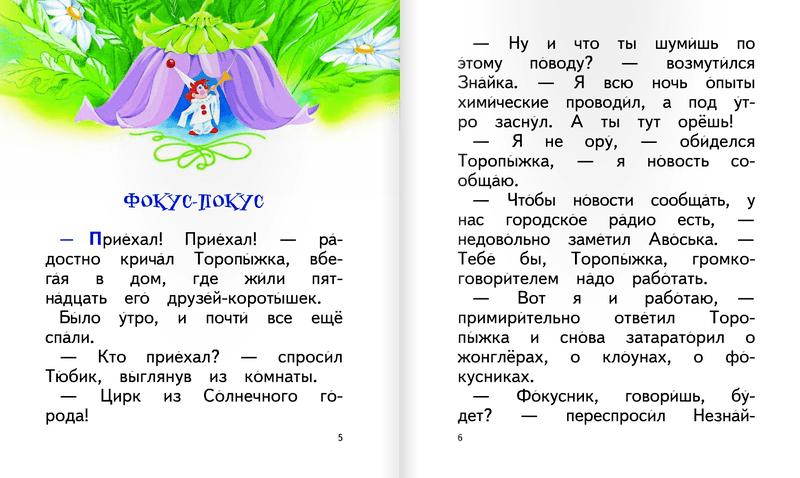 """Купить книгу """"Рассказы о Незнайке"""""""