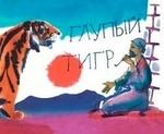 Глупый тигр. Тибетская народная