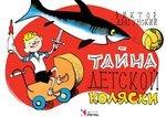 Виктор Драгунский: Тайна детской коляски