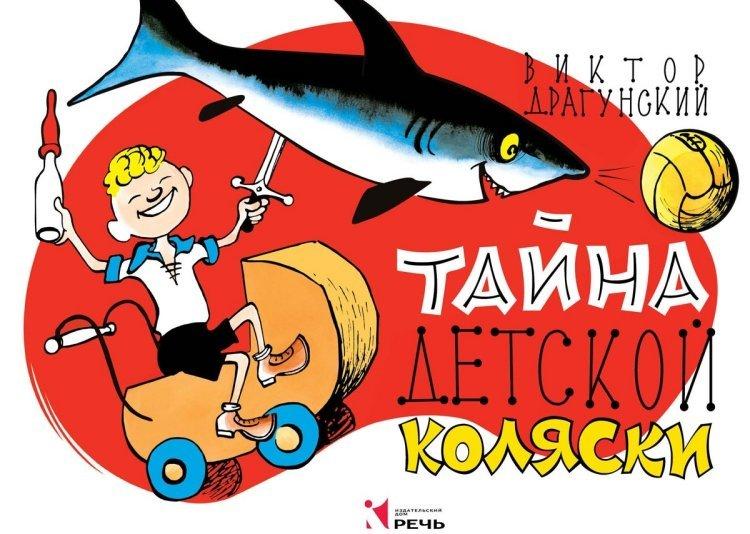 """Купить книгу """"Виктор Драгунский: Тайна детской коляски"""""""