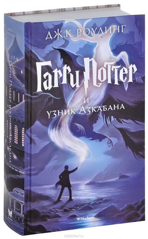 "Купить книгу ""Гарри Поттер и узник Азкабана"""