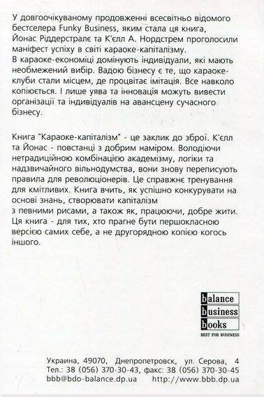 "Купить книгу ""Караоке-капіталізм"""