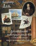 Иллюстрированный Даль: дополнительный том 'Толкового словаря живого великорусского языка'