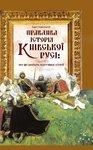 Правдива історія Київської Русі: про що мовчать підручники історії