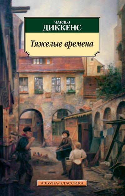 """Купить книгу """"Тяжелые времена"""""""