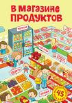 В магазине продуктов