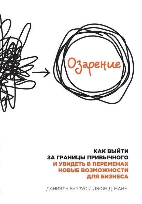 """Купить книгу """"Озарение. Как выйти за границы привычного и увидеть в переменах новые возможности для бизнеса"""""""
