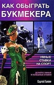 книга про букмекера