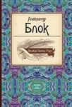 Великие поэты мира. Александр Блок