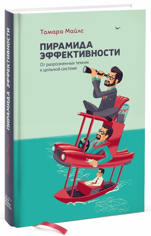 """Купить книгу """"Пирамида эффективности. От разрозненных техник к цельной системе"""""""