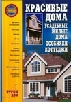 Красивые дома. Усадебные жилые дома, особняки, коттеджи - купить и читать книгу