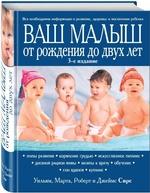 Ваш малыш от рождения до двух лет - купить и читать книгу