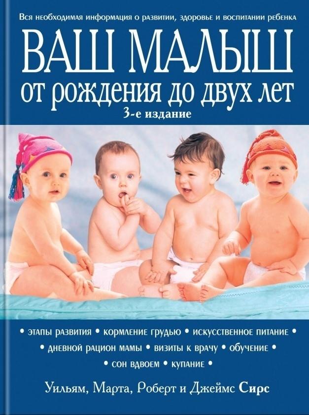 """Купить книгу """"Ваш малыш от рождения до двух лет"""""""