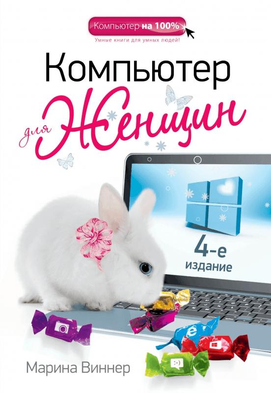 """Купить книгу """"Компьютер для женщин"""""""