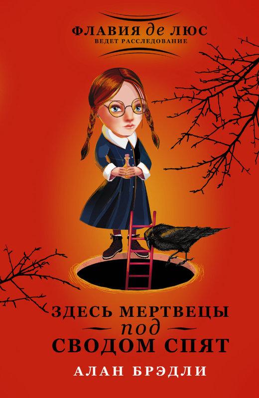 """Купить книгу """"Здесь мертвецы под сводом спят"""""""