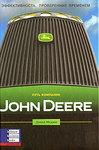 Путь компании John Deere. Эффективность, проверенная временем
