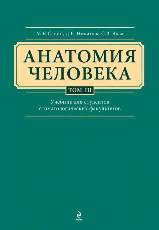 """Купить книгу """"Анатомия человека. Учебник. В 3 томах. Том 3"""""""