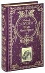 Граф Монте-Кристо. В 2 томах. Том 2 (подарочное издание)