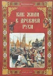 "Фото книги ""Как жили в Древней Руси"""