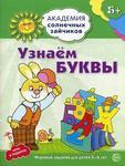 Узнаем буквы. Развивающие задания и игра для детей 5-6 лет