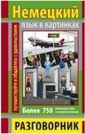 Разговорник в картинках Немецкий язык (750 слов) - купить и читать книгу