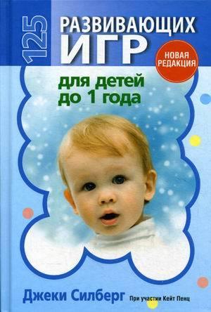 """Купить книгу """"125 развивающих игр для детей до 1 года"""""""