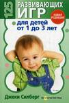 125 развивающих игр для детей от 1 до 3 лет - купити і читати книгу
